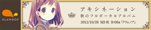 M3 2012 秋 アキシネーション -秋のフルボーカルアルバム-